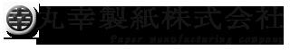 丸幸製紙株式会社