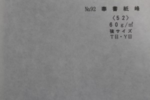p41 奉書紙峰60g