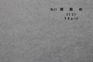 p1 薄葉紙14g