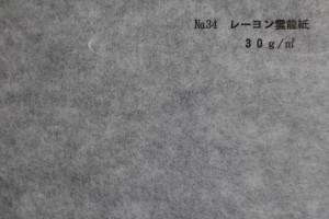 p11 レーヨン雲龍30g