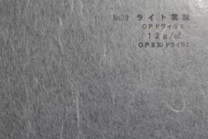 p16 ライト雲龍12g OPドライラミ