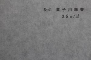 p17 菓子用奉書35g
