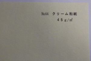 p19 クリーム和紙45g