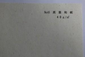 p20 民芸和紙40g