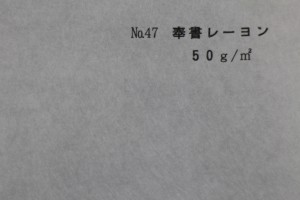 p21 奉書レーヨン50g