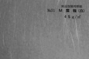 p22 M雲龍(白)45g