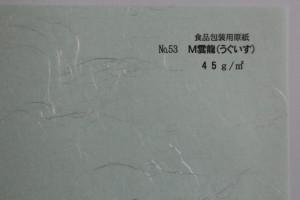 p24 M雲龍(うぐいす)45g