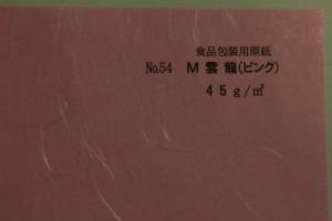 p25 M雲龍(ピンク)45g