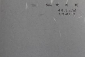 p27 大礼紙46.5g