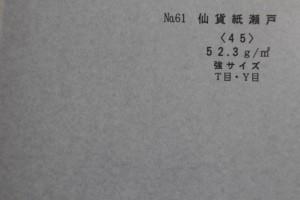 p28 仙貨紙瀬戸52.3g