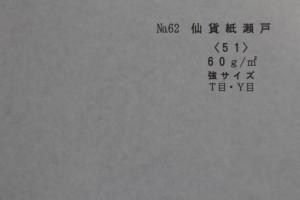 p29 仙貨紙瀬戸60g