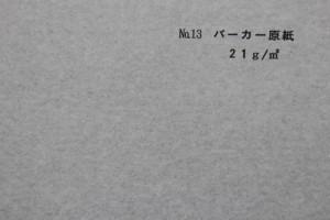 p3 バーガー原紙