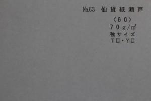 p30 仙貨紙瀬戸70g