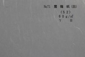 p31 雲龍紙60g