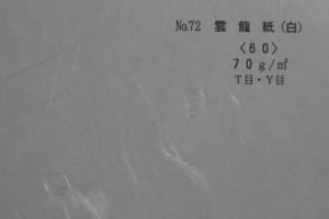 p32 雲龍紙70g