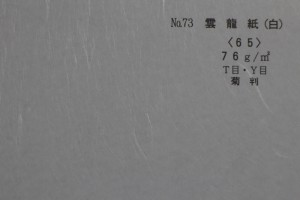 p33 雲龍紙76g
