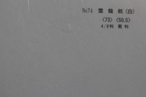 p34 雲龍紙85g