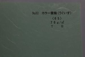p36 カラー雲龍(うぐいす)