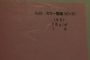 p37 カラー雲龍(ピンク)