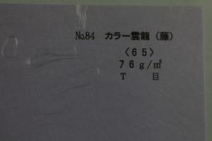 p38 カラー雲龍(藤)