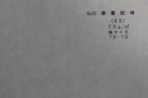 p42 奉書紙峰70g