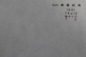 p43 奉書紙峰76g