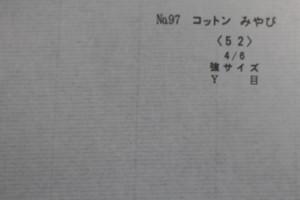 p44 コットンみやび60g