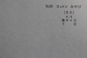 p45 コットンみやび70g