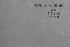 p46 大礼紙(白)