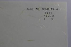 p47 大礼紙(クリーム)