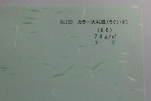 p48 大礼紙(うぐいす)