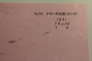 p49 大礼紙(ピンク)