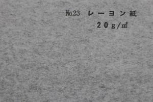 p5 レーヨン紙20g