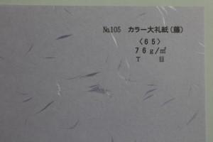 p50 大礼紙(藤)