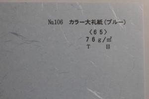 p51 大礼紙(ブルー)