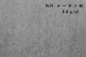 p6 レーヨン紙30g